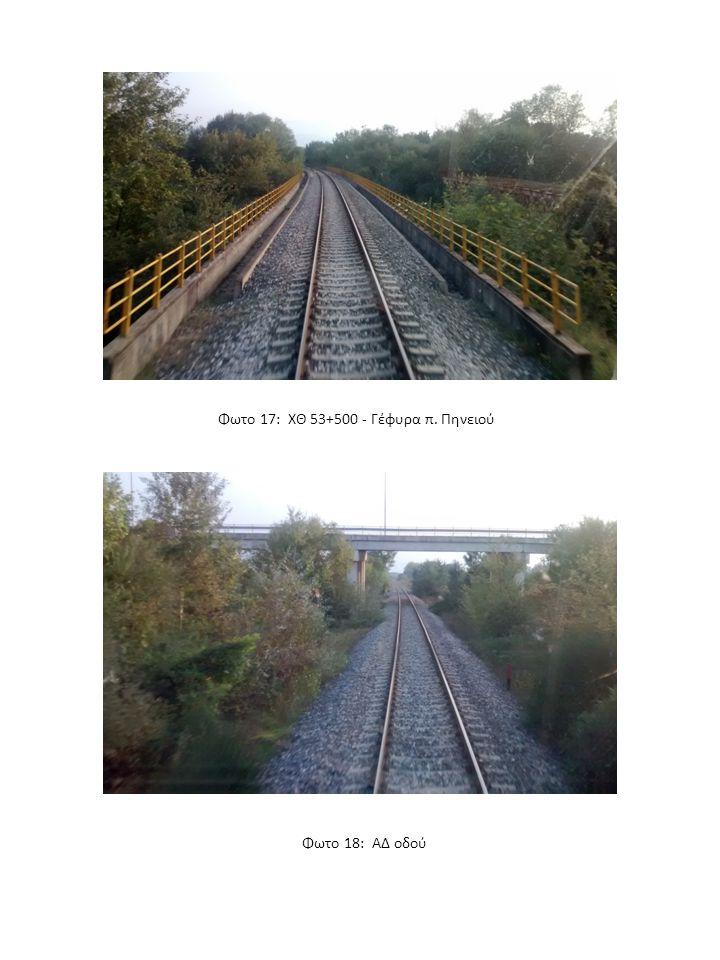 Φωτο 17: ΧΘ 53+500 - Γέφυρα π. Πηνειού Φωτο 18: ΑΔ οδού