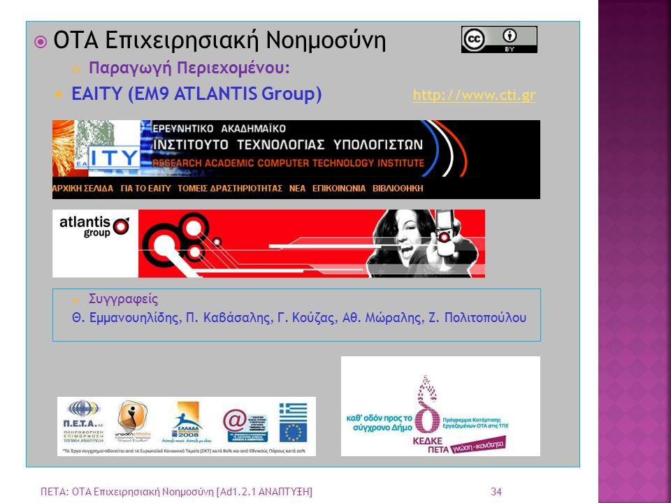  ΟΤΑ Επιχειρησιακή Νοημοσύνη Παραγωγή Περιεχομένου:  ΕΑΙΤΥ (ΕΜ9 ATLANTIS Group) http://www.cti.gr http://www.cti.gr Συγγραφείς Θ. Εμμανουηλίδης, Π.