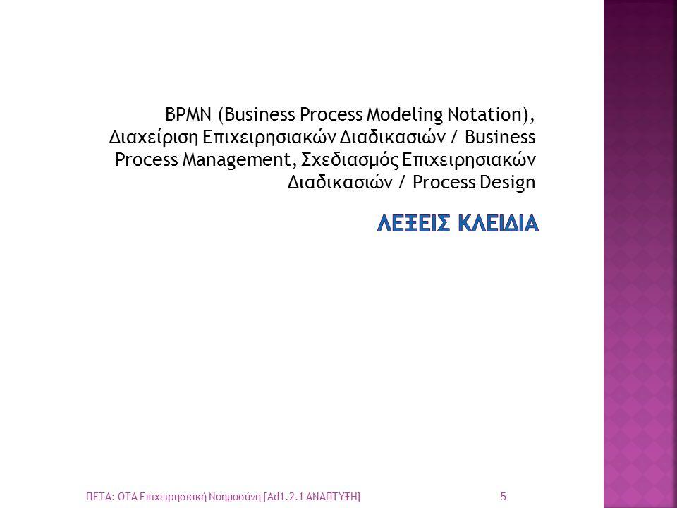 BPMN (Business Process Modeling Notation), Διαχείριση Επιχειρησιακών Διαδικασιών / Business Process Management, Σχεδιασμός Επιχειρησιακών Διαδικασιών / Process Design 5 ΠΕΤΑ: ΟΤΑ Επιχειρησιακή Νοημοσύνη [Ad1.2.1 ΑΝΑΠΤΥΞΗ]