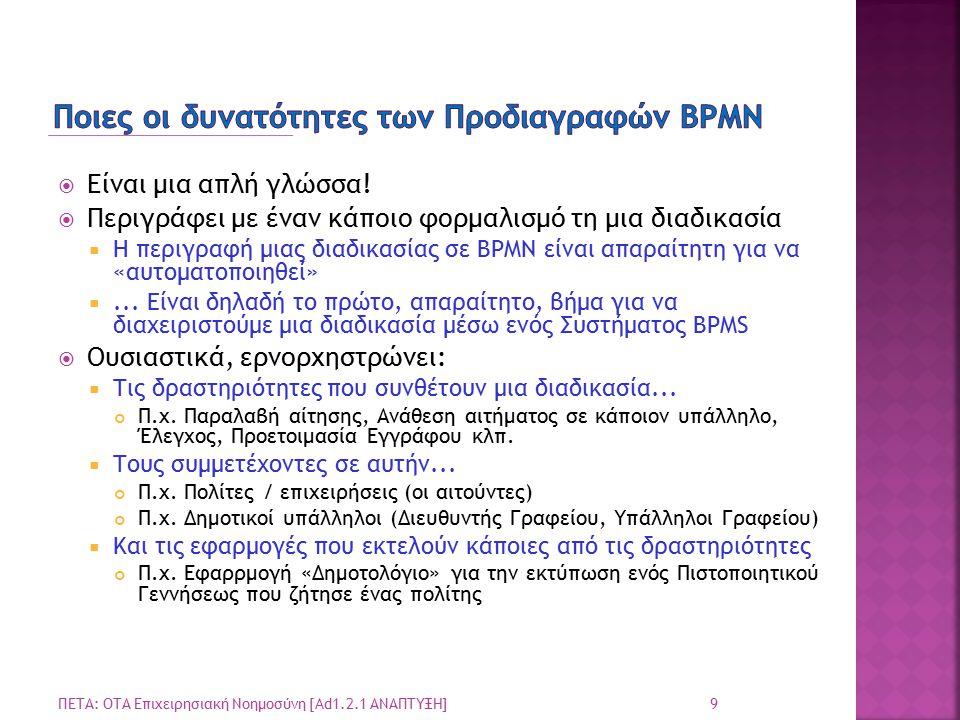  Είναι μια απλή γλώσσα!  Περιγράφει με έναν κάποιο φορμαλισμό τη μια διαδικασία  Η περιγραφή μιας διαδικασίας σε BPMN είναι απαραίτητη για να «αυτο