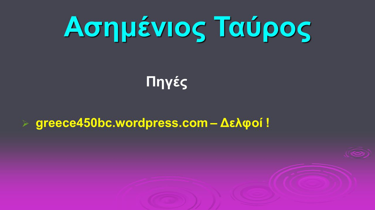 Ασημένιος Ταύρος   greece450bc.wordpress.com – Δελφοί ! Πηγές