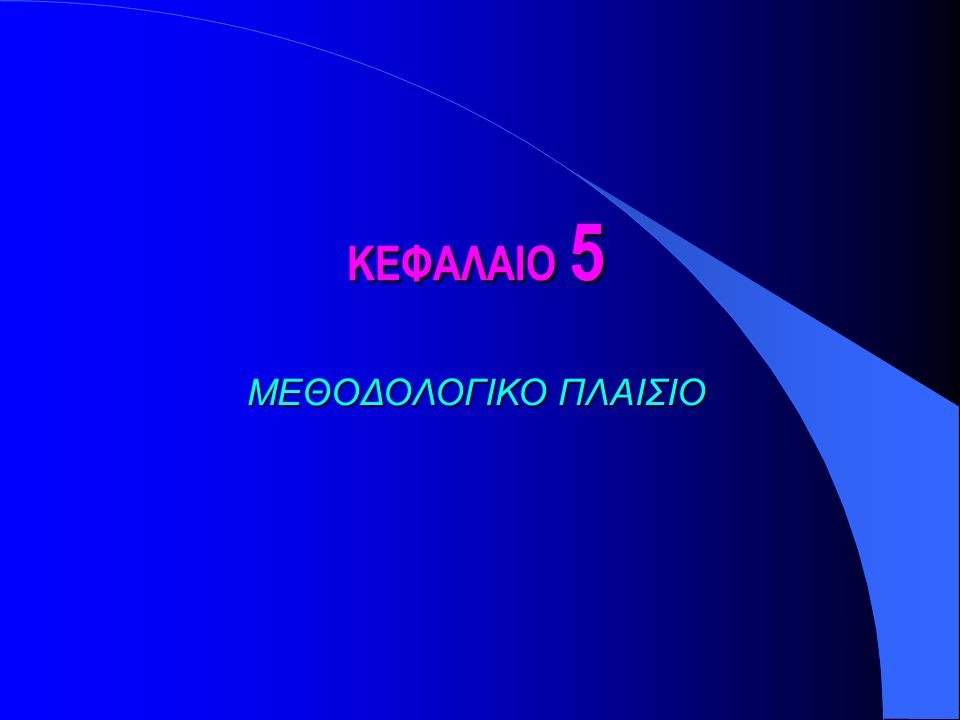 ΚΕΦΑΛΑΙΟ 5 ΜΕΘΟΔΟΛΟΓΙΚΟ ΠΛΑΙΣΙΟ