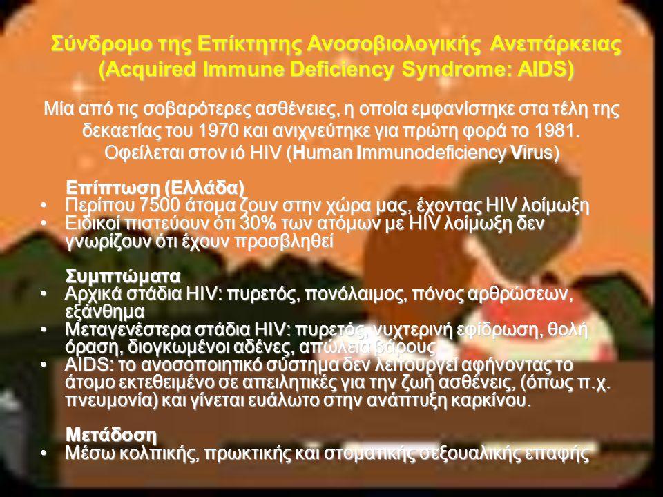 Σύνδρομο της Επίκτητης Ανοσοβιολογικής Ανεπάρκειας (Acquired Immune Deficiency Syndrome: AIDS) Μία από τις σοβαρότερες ασθένειες, η οποία εμφανίστηκε