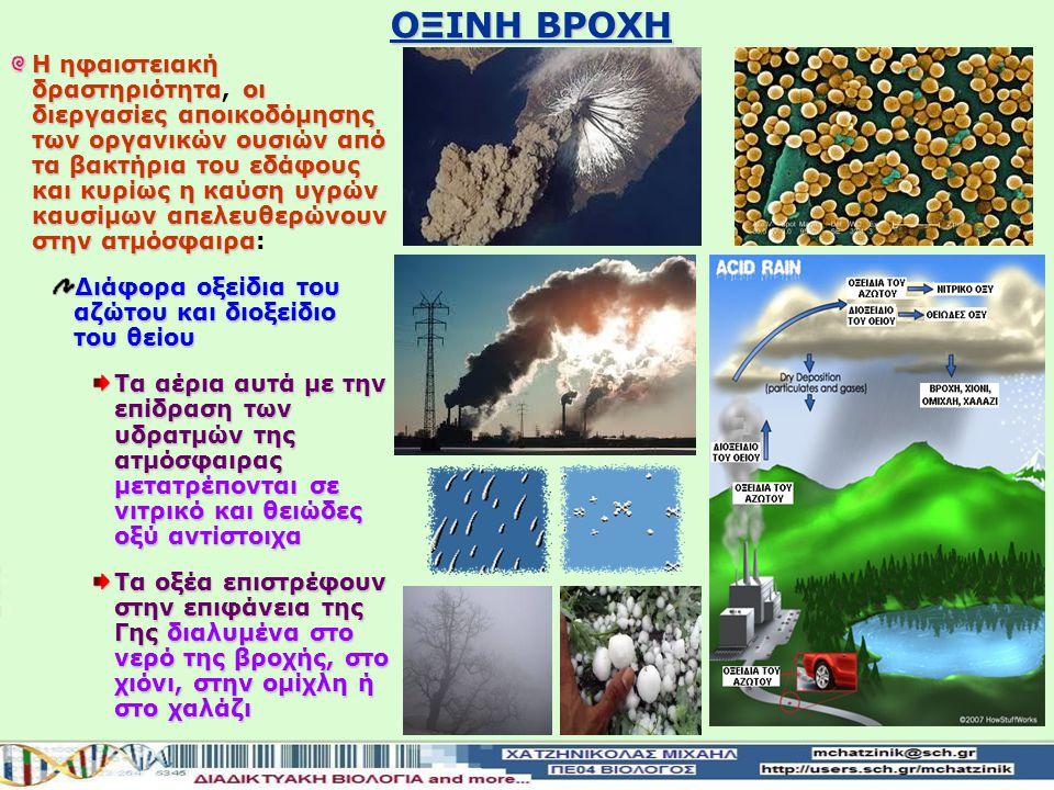 Tο Ευρωπαϊκό Κοινοβούλιο προκειμένου να αναστραφεί η συνεχιζόμενη εξασθένηση της στιβάδας του όζοντος το 1994 αποφάσισε Tο Ευρωπαϊκό Κοινοβούλιο, προκ