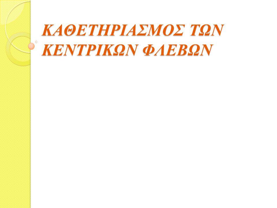 ΚΑΘΕΤΗΡΙΑΣΜΟΣ ΤΩΝ ΚΕΝΤΡΙΚΩΝ ΦΛΕΒΩΝ