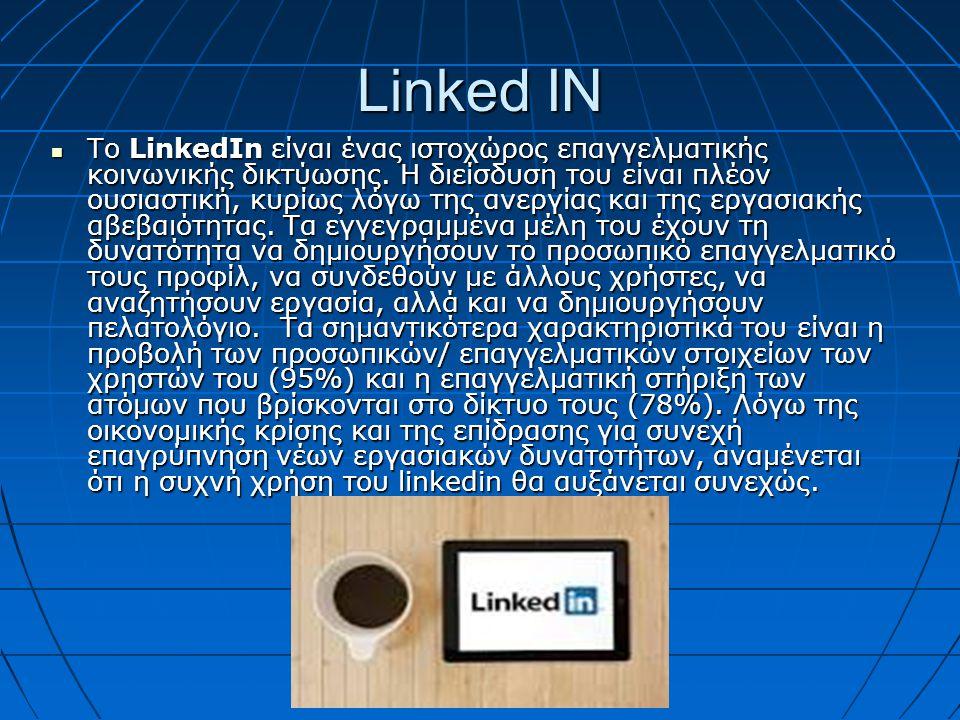 Linked IN Το LinkedIn είναι ένας ιστοχώρος επαγγελματικής κοινωνικής δικτύωσης.
