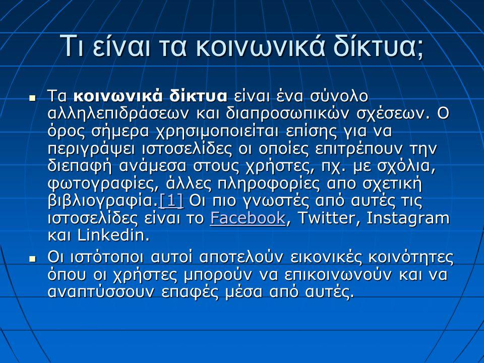 Τι είναι τα κοινωνικά δίκτυα; Τα κοινωνικά δίκτυα είναι ένα σύνολο αλληλεπιδράσεων και διαπροσωπικών σχέσεων. Ο όρος σήμερα χρησιμοποιείται επίσης για