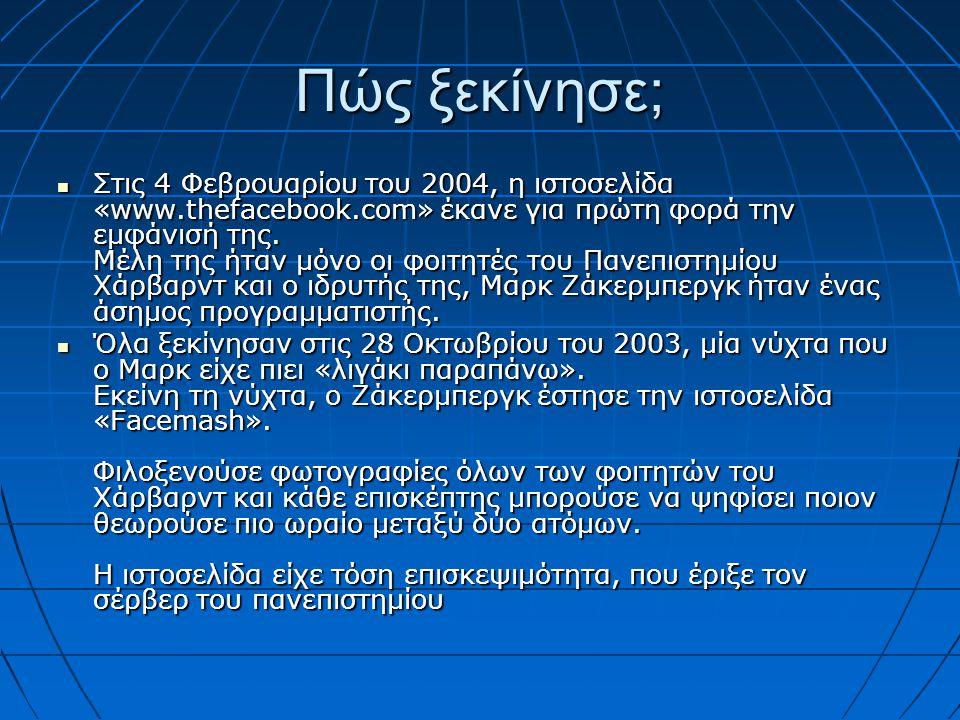 Πώς ξεκίνησε; Στις 4 Φεβρουαρίου του 2004, η ιστοσελίδα «www.thefacebook.com» έκανε για πρώτη φορά την εμφάνισή της. Μέλη της ήταν μόνο οι φοιτητές το