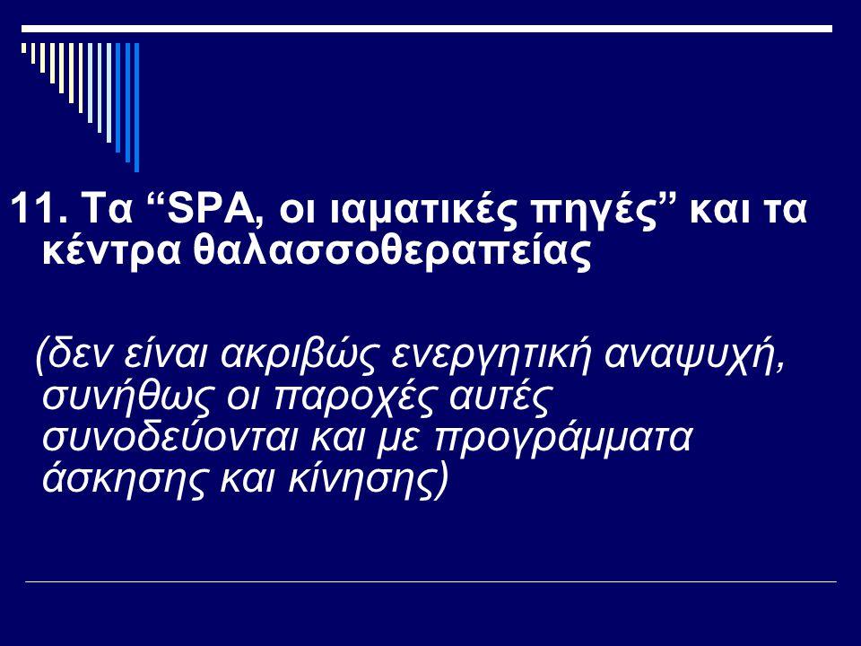 """11. Τα """"SPA, οι ιαματικές πηγές"""" και τα κέντρα θαλασσοθεραπείας (δεν είναι ακριβώς ενεργητική αναψυχή, συνήθως οι παροχές αυτές συνοδεύονται και με πρ"""