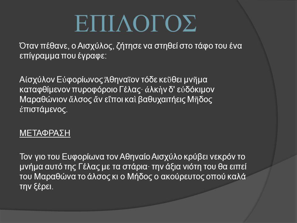 ΠΗΓΕΣ  http://el.wikipedia.org/wiki/%CE%91%CE%B9%C F%83%CF%87%CF%8D%CE%BB%CE%BF%CF %82 http://el.wikipedia.org/wiki/%CE%91%CE%B9%C F%83%CF%87%CF%8D%CE%BB%CE%BF%CF %82  https://www.google.gr/search?q=%CE%91%CE% 99%CE%A3%CE%A7%CE%8E%CE%9B%CE%9 F%CE%A3&biw=1366&bih=667&source=lnms&tb m=isch&sa=X&ei=bz3TVI3VKY_fasnQgKAN&ved =0CAYQ_AUoAQ&dpr=1 https://www.google.gr/search?q=%CE%91%CE% 99%CE%A3%CE%A7%CE%8E%CE%9B%CE%9 F%CE%A3&biw=1366&bih=667&source=lnms&tb m=isch&sa=X&ei=bz3TVI3VKY_fasnQgKAN&ved =0CAYQ_AUoAQ&dpr=1
