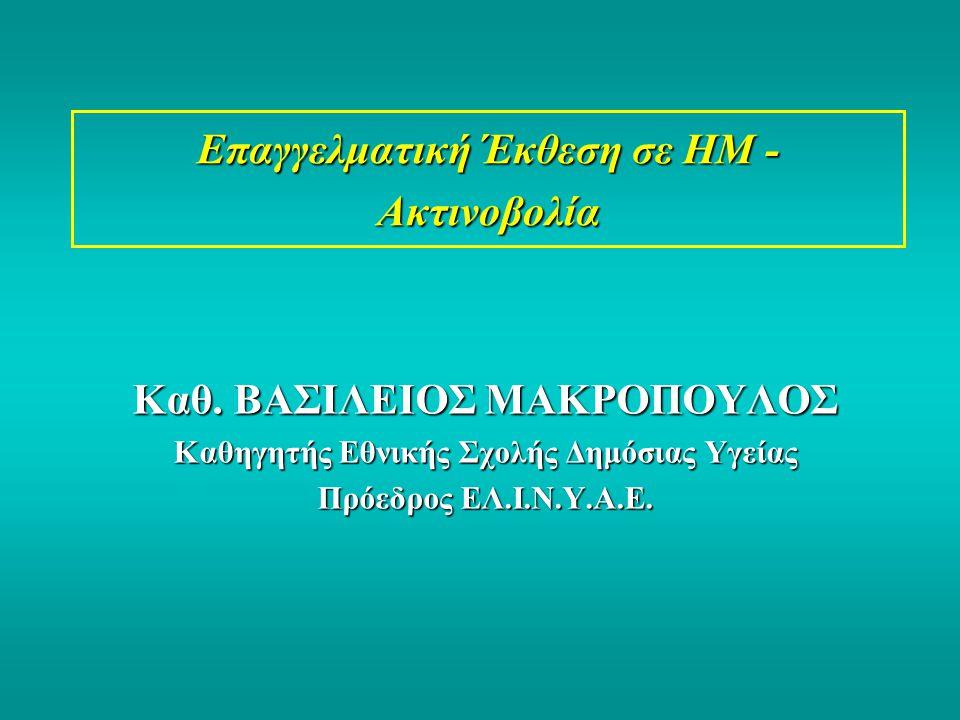 Επαγγελματική Έκθεση σε ΗΜ - Ακτινοβολία Καθ.