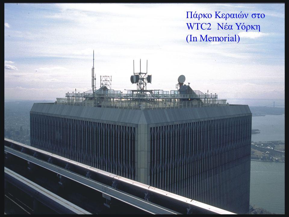 Πάρκο Κεραιών στο WTC2 Νέα Υόρκη (In Memorial)