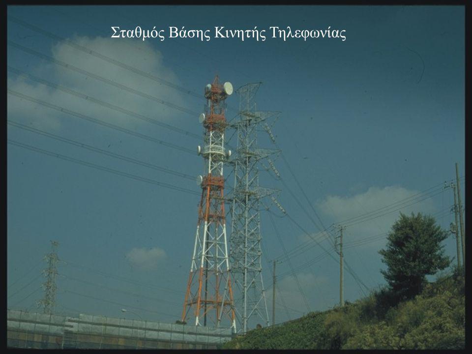 Σταθμός Βάσης Κινητής Τηλεφωνίας