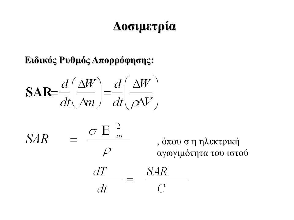 Δοσιμετρία Ειδικός Ρυθμός Απορρόφησης:, όπου σ η ηλεκτρική αγωγιμότητα του ιστού