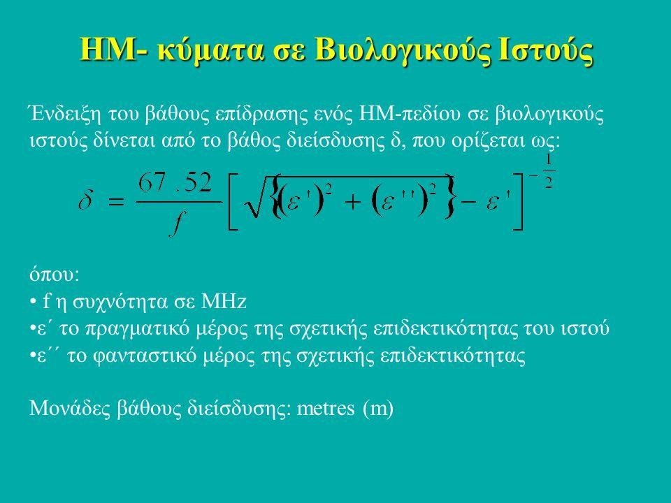 Ένδειξη του βάθους επίδρασης ενός ΗΜ-πεδίου σε βιολογικούς ιστούς δίνεται από το βάθος διείσδυσης δ, που ορίζεται ως: όπου: f η συχνότητα σε MHz ε΄ το πραγματικό μέρος της σχετικής επιδεκτικότητας του ιστού ε΄΄ το φανταστικό μέρος της σχετικής επιδεκτικότητας Μονάδες βάθους διείσδυσης: metres (m) ΗΜ- κύματα σε Βιολογικούς Ιστούς