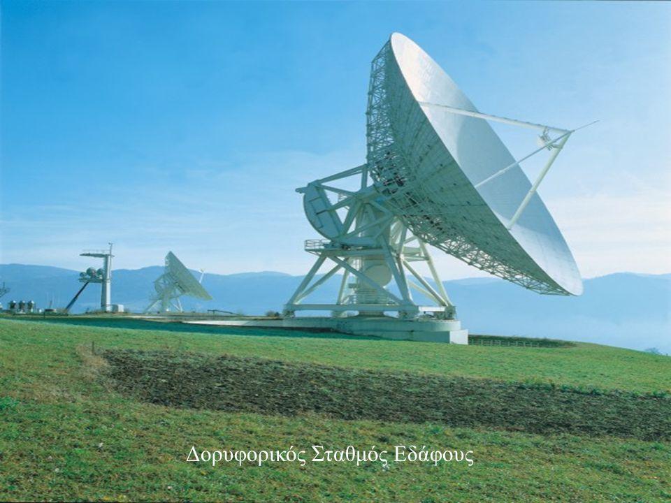 Δορυφορικός Σταθμός Εδάφους