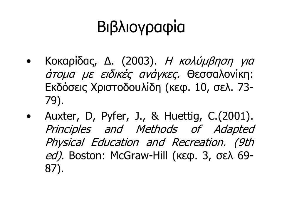 Βιβλιογραφία Κοκαρίδας, Δ.(2003). Η κολύμβηση για άτομα με ειδικές ανάγκες.