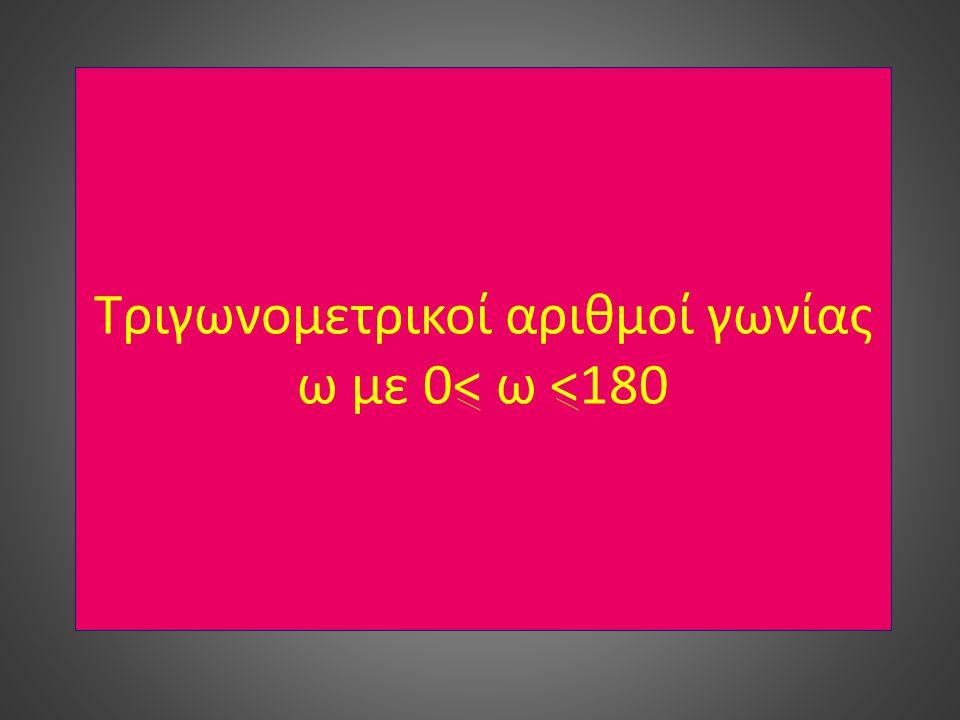 Τριγωνομετρικοί αριθμοί γωνίας ω με 0< ω <180