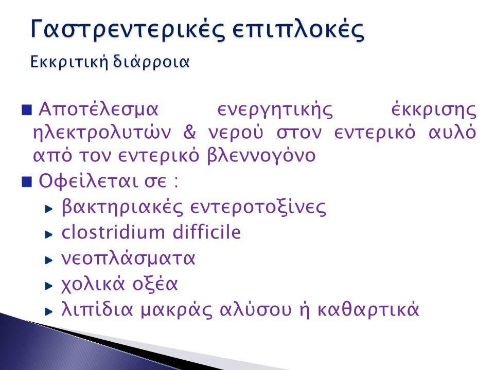 Αποτέλεσμα ενεργητικής έκκρισης ηλεκτρολυτών & νερού στον εντερικό αυλό από τον εντερικό βλεννογόνο Οφείλεται σε : βακτηριακές εντεροτοξίνες clostridi
