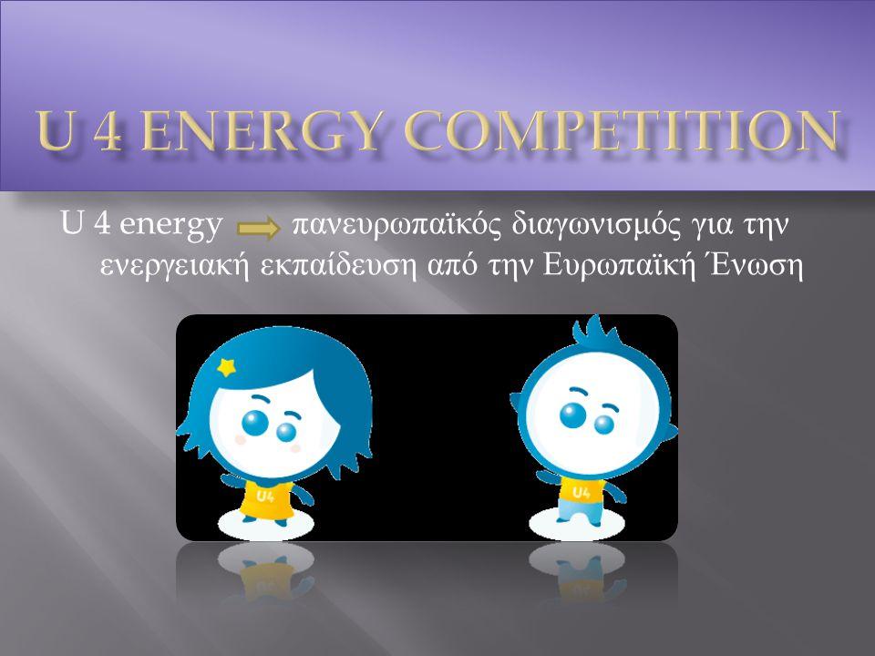 Κατηγορία Γ Καλύτερη εκστρατεία ενημέρωσης και αφύπνισης για την εξοικονόμηση ενέργειας