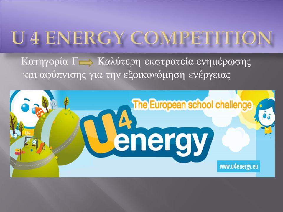 reUse 4 energy Γυμνάσιο Νέας Περάμου Ομάδα με στόχο την ενημέρωση και την αφύπνιση του κόσμου για την εξοικονόμηση ενέργειας και για τρόπους προστασίας του πλανήτη