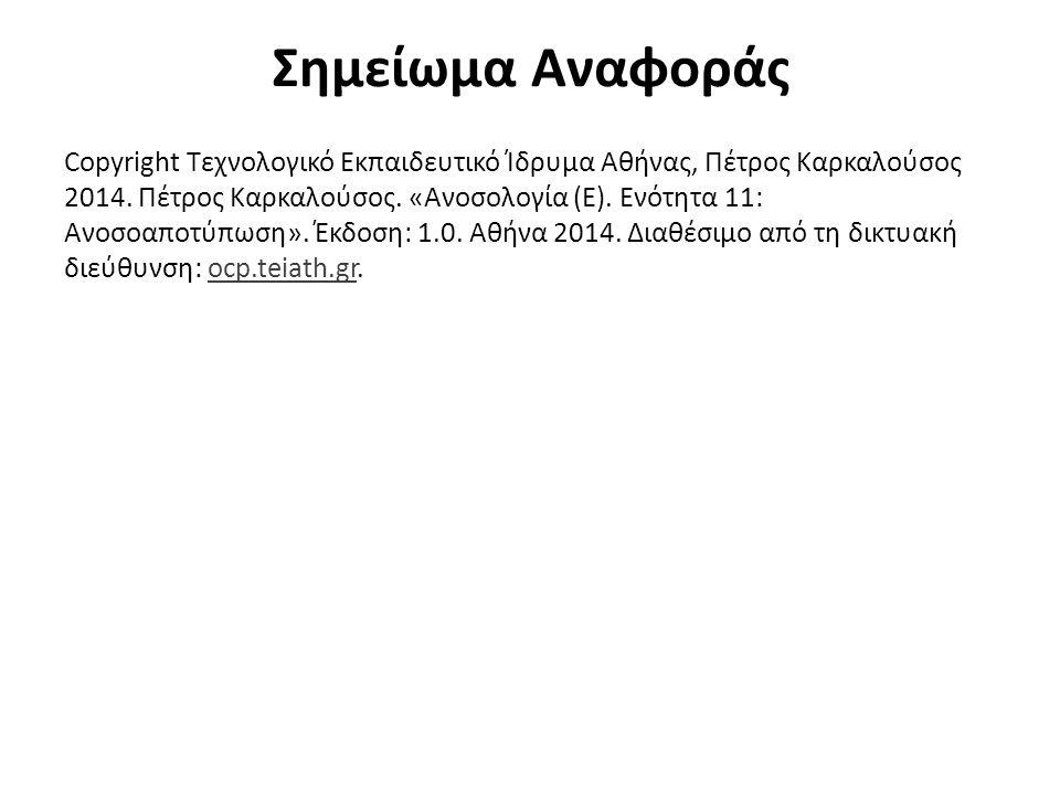 Σημείωμα Αναφοράς Copyright Τεχνολογικό Εκπαιδευτικό Ίδρυμα Αθήνας, Πέτρος Καρκαλούσος 2014. Πέτρος Καρκαλούσος. «Ανοσολογία (Ε). Ενότητα 11: Ανοσοαπο