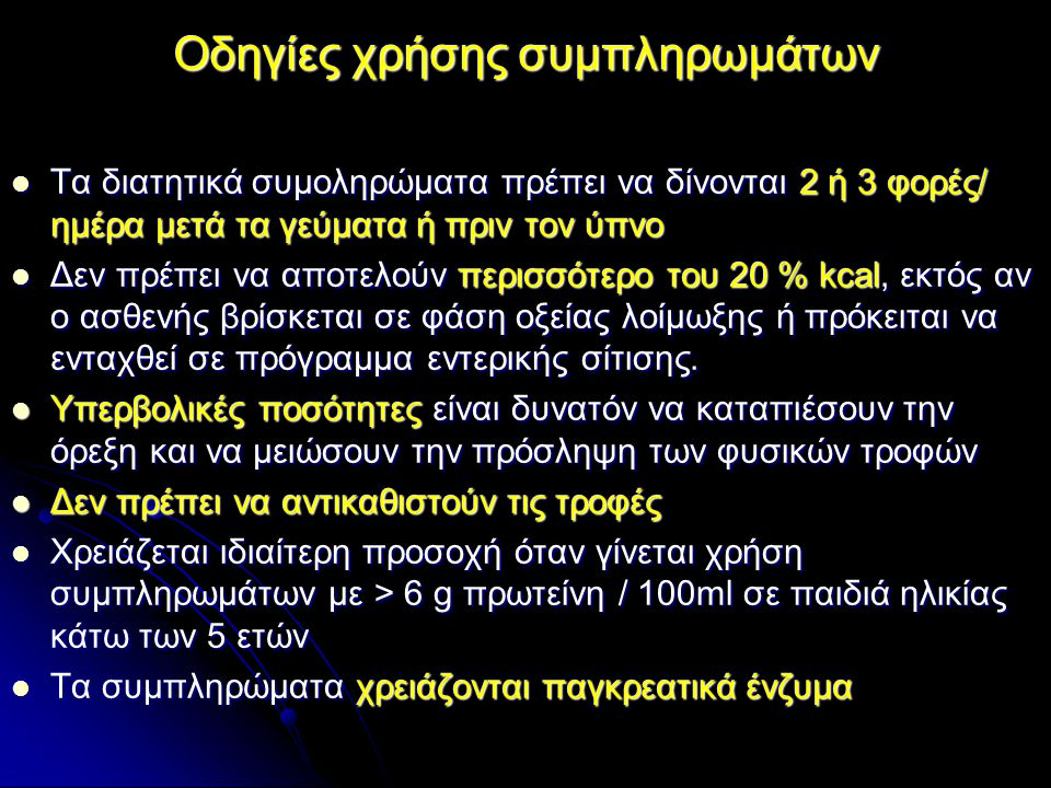 Οδηγίες χρήσης συμπληρωμάτων Τα διατητικά συμοληρώματα πρέπει να δίνονται 2 ή 3 φορές/ ημέρα μετά τα γεύματα ή πριν τον ύπνο Τα διατητικά συμοληρώματα