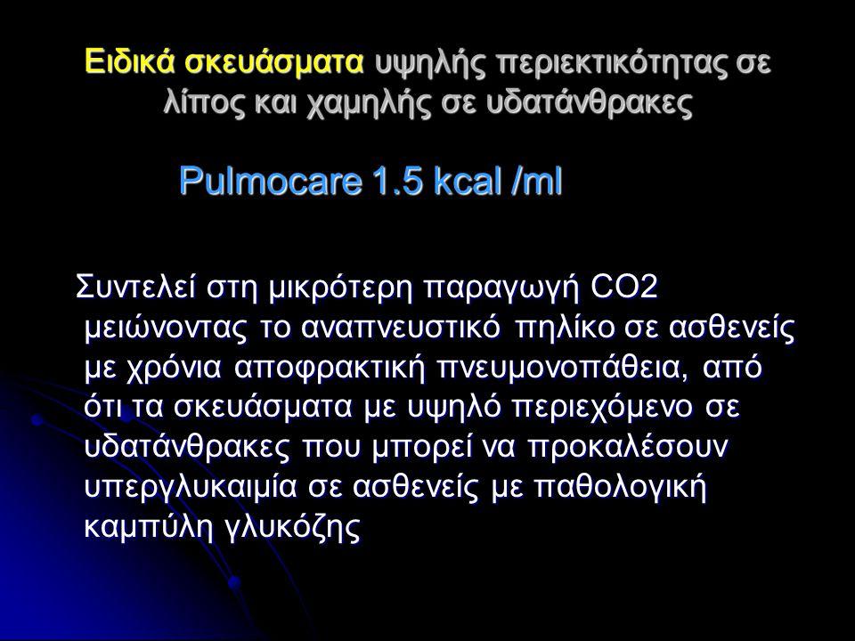 Ειδικά σκευάσματα υψηλής περιεκτικότητας σε λίπος και χαμηλής σε υδατάνθρακες Pulmocare 1.5 kcal /ml Pulmocare 1.5 kcal /ml Συντελεί στη μικρότερη παρ