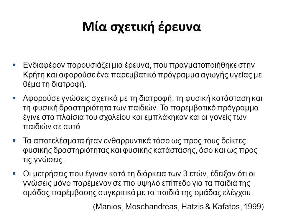 Μία σχετική έρευνα  Ενδιαφέρον παρουσιάζει μια έρευνα, που πραγματοποιήθηκε στην Κρήτη και αφορούσε ένα παρεμβατικό πρόγραμμα αγωγής υγείας με θέμα τη διατροφή.