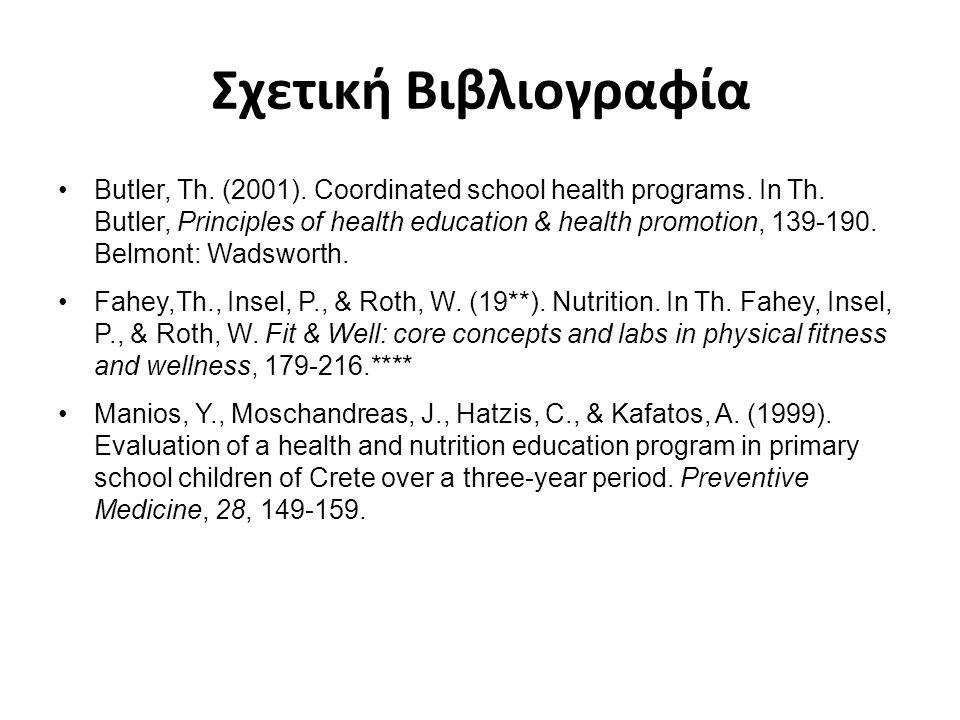 Σχετική Βιβλιογραφία Butler, Th.(2001). Coordinated school health programs.