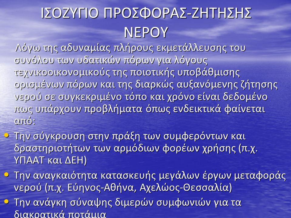 ΙΣΟΖΥΓΙΟ ΠΡΟΣΦΟΡΑΣ-ΖΗΤΗΣΗΣ ΝΕΡΟΥ Λόγω της αδυναμίας πλήρους εκμετάλλευσης του συνόλου των υδατικών πόρων για λόγους τεχνικοοικονομικούς της ποιοτικής