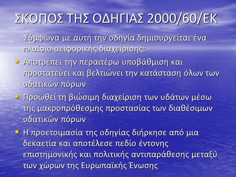 ΣΚΟΠΟΣ ΤΗΣ ΟΔΗΓΙΑΣ 2000/60/ΕΚ Σύμφωνα με αυτή την οδηγία δημιουργείται ένα πλαίσιο αειφορικής διαχείρισης: Σύμφωνα με αυτή την οδηγία δημιουργείται έν