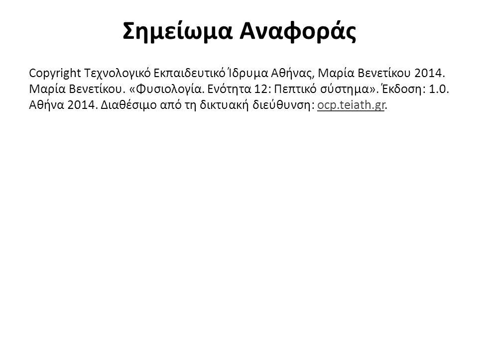 Σημείωμα Αναφοράς Copyright Τεχνολογικό Εκπαιδευτικό Ίδρυμα Αθήνας, Μαρία Βενετίκου 2014. Μαρία Βενετίκου. «Φυσιολογία. Ενότητα 12: Πεπτικό σύστημα».