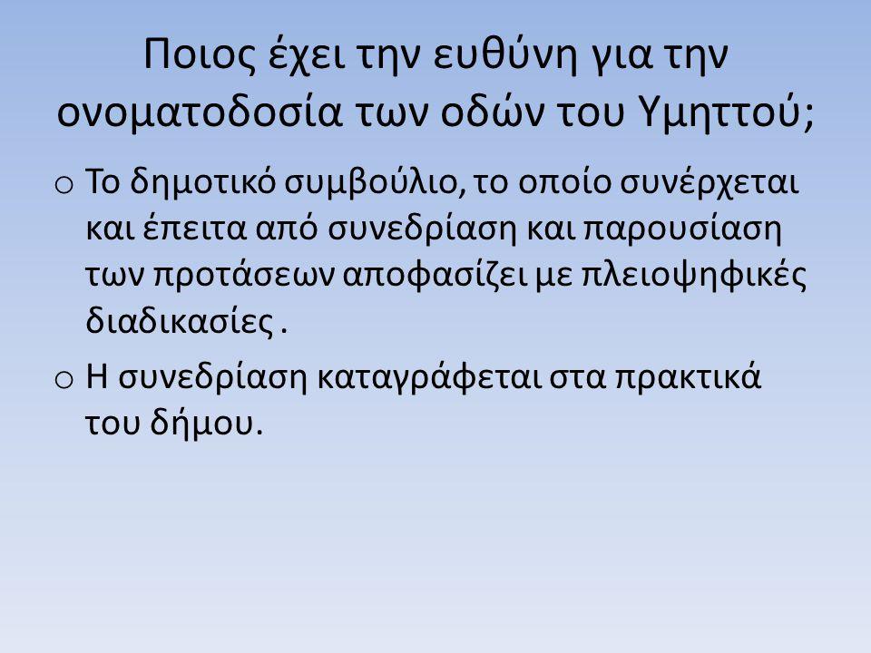 Ποιος έχει την ευθύνη για την ονοματοδοσία των οδών του Υμηττού; o Το δημοτικό συμβούλιο, το οποίο συνέρχεται και έπειτα από συνεδρίαση και παρουσίαση