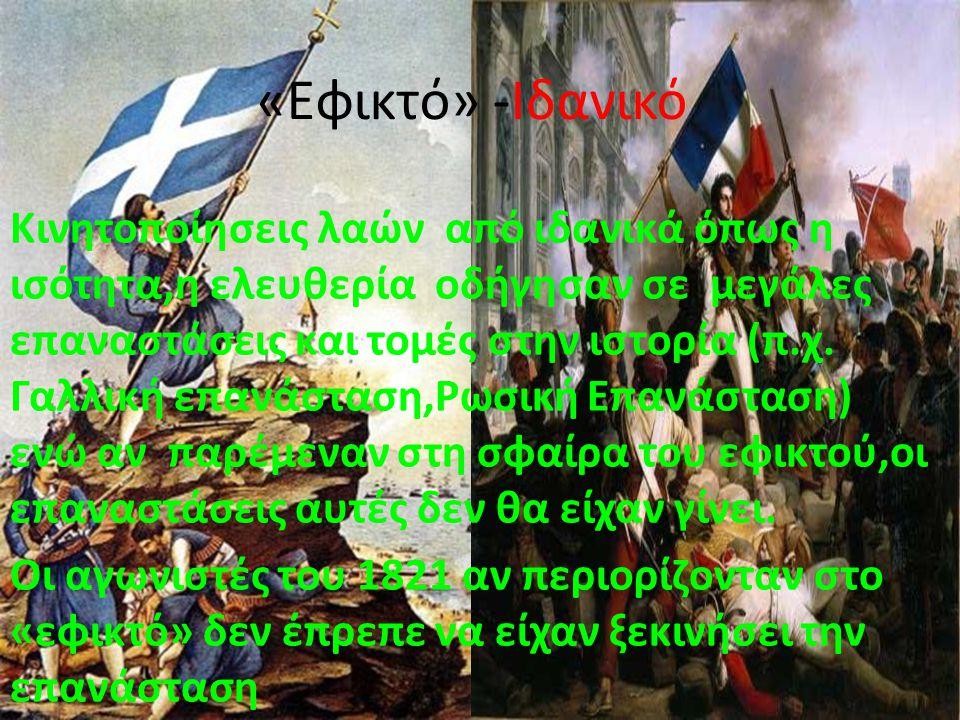 «Εφικτό» -Ιδανικό Κινητοποίησεις λαών από ιδανικά όπως η ισότητα,η ελευθερία οδήγησαν σε μεγάλες επαναστάσεις και τομές στην ιστορία (π.χ. Γαλλική επα