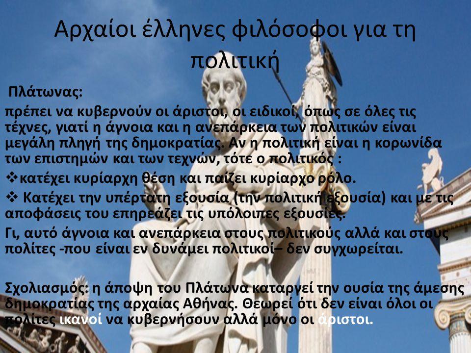 Αρχαίοι έλληνες φιλόσοφοι για τη πολιτική Πλάτωνας: πρέπει να κυβερνούν οι άριστοι, οι ειδικοί, όπως σε όλες τις τέχνες, γιατί η άγνοια και η ανεπάρκε
