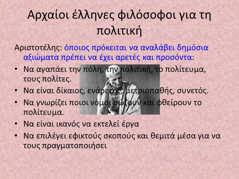 Αρχαίοι έλληνες φιλόσοφοι για τη πολιτική Αριστοτέλης: όποιος πρόκειται να αναλάβει δημόσια αξιώματα πρέπει να έχει αρετές και προσόντα: Να αγαπάει τη