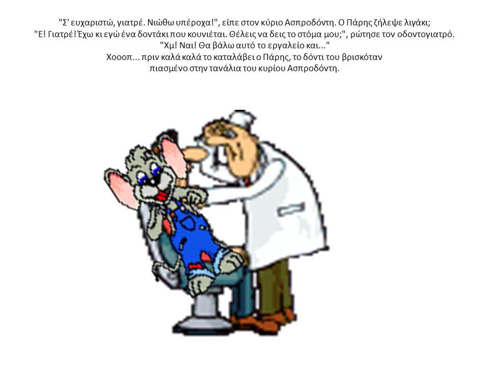 Σ ευχαριστώ, γιατρέ.Νιώθω υπέροχα! , είπε στον κύριο Ασπροδόντη.