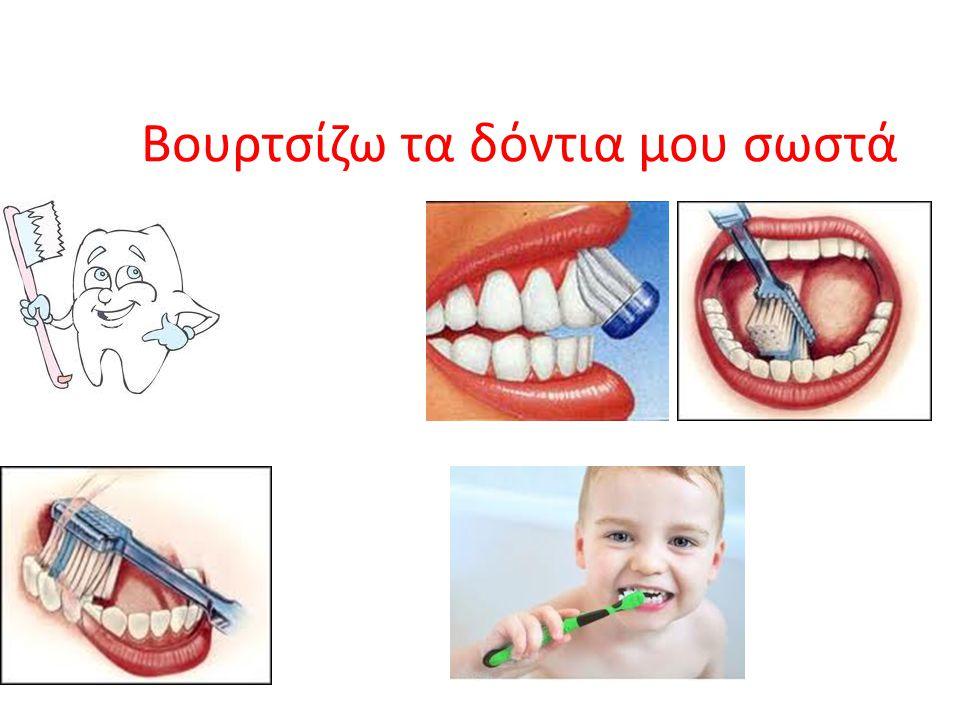 Βουρτσίζω τα δόντια μου σωστά