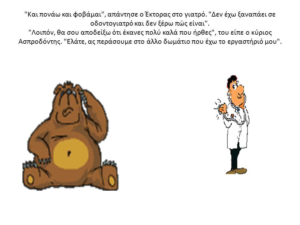 Και πονάω και φοβάμαι , απάντησε ο Έκτορας στο γιατρό.