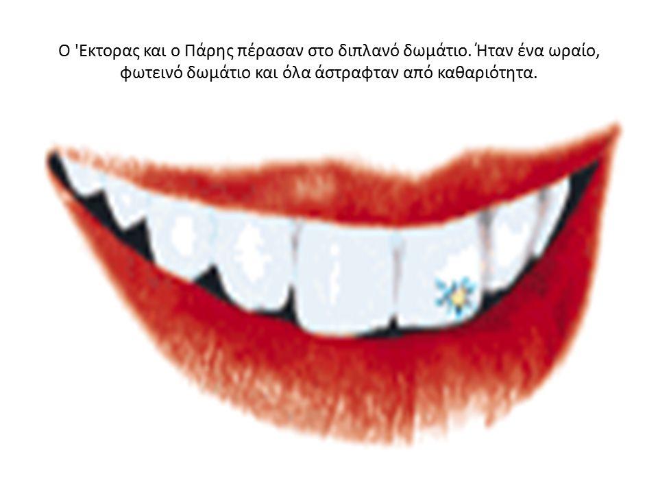 Δεν ήξερα ότι είναι τόσο απλό να βγάλει κανείς ένα δόντι , είπε παραξενεμένος ο Πάρης.