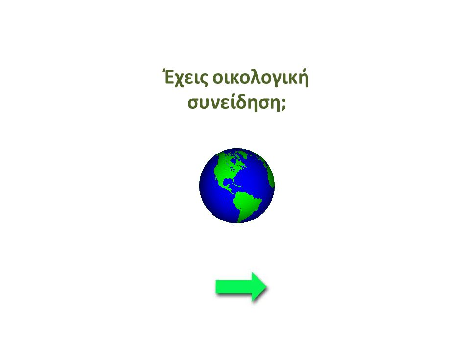 Έχεις οικολογική συνείδηση;