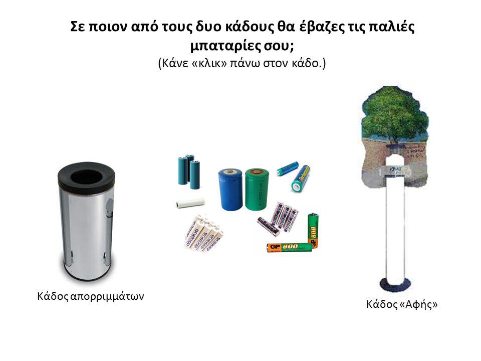 Κάδος «Αφής» Κάδος απορριμμάτων Σε ποιον από τους δυο κάδους θα έβαζες τις παλιές μπαταρίες σου; (Κάνε «κλικ» πάνω στον κάδο.)