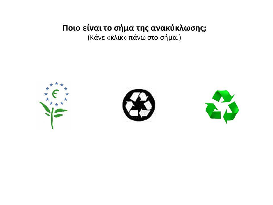 Ποιο είναι το σήμα της ανακύκλωσης; (Κάνε «κλικ» πάνω στο σήμα.)