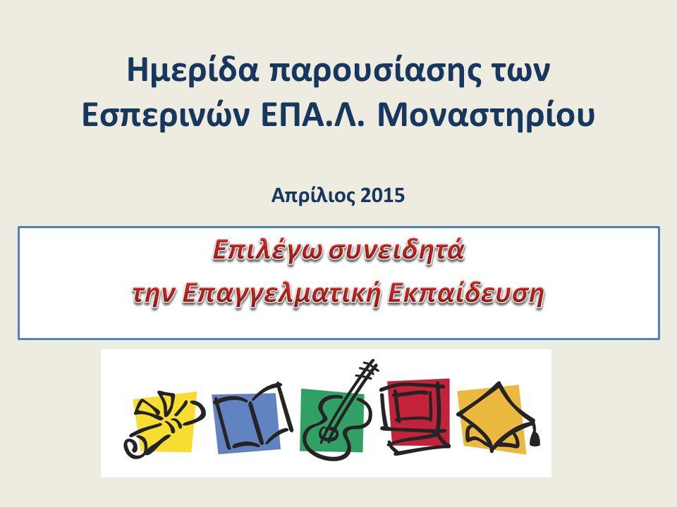 Ημερίδα παρουσίασης των Εσπερινών ΕΠΑ.Λ. Μοναστηρίου Απρίλιος 2015