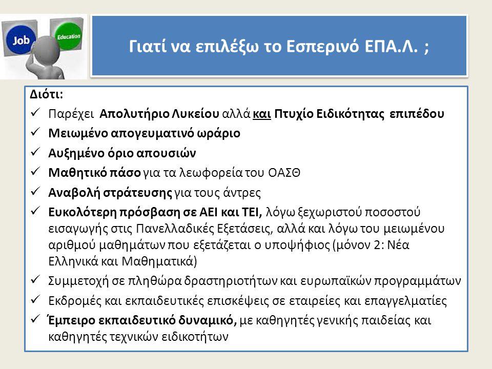 Γιατί να επιλέξω το Εσπερινό ΕΠΑ.Λ. ; Διότι: Παρέχει Απολυτήριο Λυκείου αλλά και Πτυχίο Ειδικότητας επιπέδου Μειωμένο απογευματινό ωράριο Αυξημένο όρι