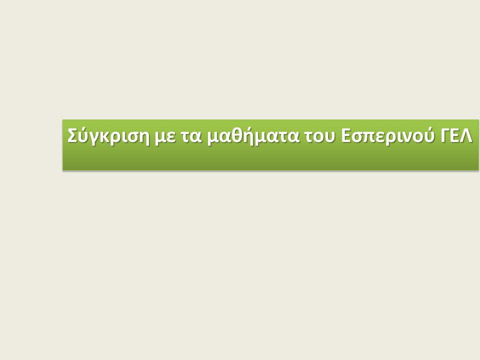 Σύγκριση με τα μαθήματα του Εσπερινού ΓΕΛ