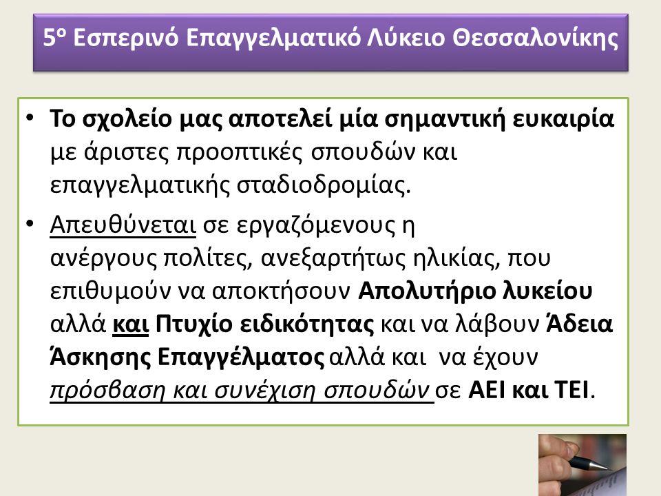 5 ο Εσπερινό Επαγγελματικό Λύκειο Θεσσαλονίκης Το σχολείο μας αποτελεί μία σημαντική ευκαιρία με άριστες προοπτικές σπουδών και επαγγελματικής σταδιοδ