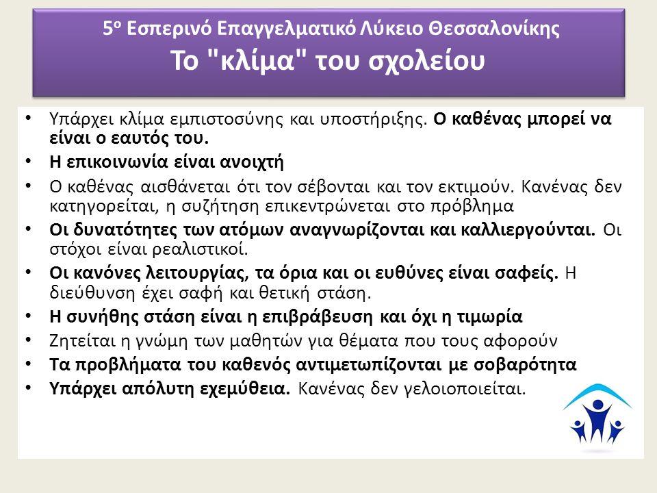 5 ο Εσπερινό Επαγγελματικό Λύκειο Θεσσαλονίκης Το