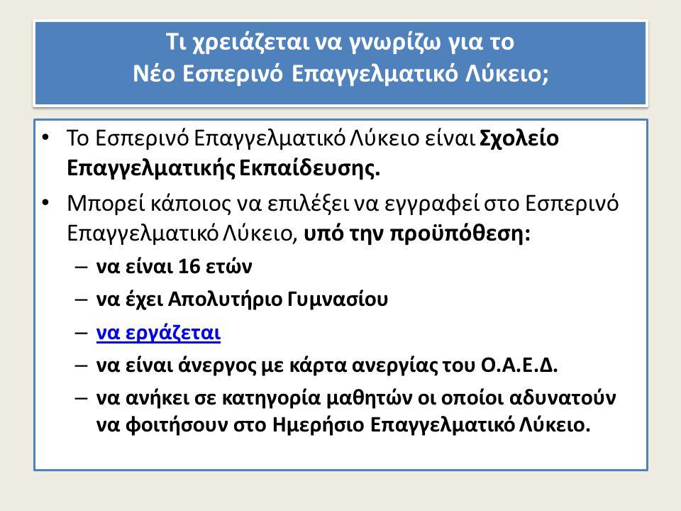 Το Εσπερινό Επαγγελματικό Λύκειο είναι Σχολείο Επαγγελματικής Εκπαίδευσης. Μπορεί κάποιος να επιλέξει να εγγραφεί στο Εσπερινό Επαγγελματικό Λύκειο, υ